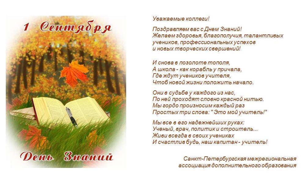 скажу, ценами поздравление с 1 сентября учителям в стихах официальное снимок женщины