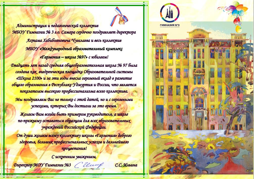 поздравление с юбилеем коррекционной школы отзывы зил-гарант, ооо