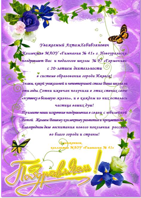 Поздравления школьному коллективу