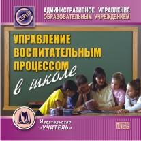 Управление воспитательным процессом в школе