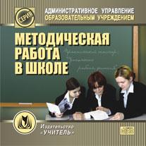 Методическая работа в школе