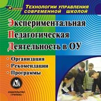 Экспериментальная педагогическая деятельность в ОУ